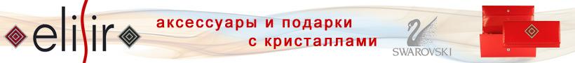 Elisir - аксессуары и подарки с кристаллами Swarovski!
